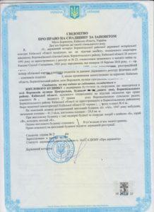 Оформление завещания в Украине
