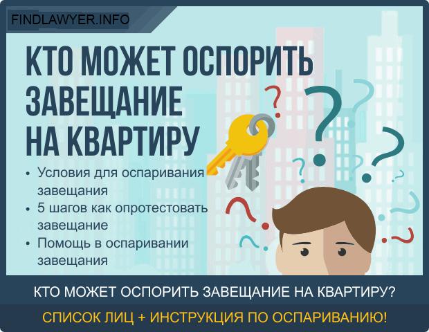 Завещание на квартиру в Украине и другое наследование жилья