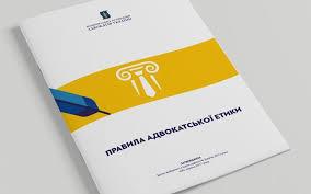 ОБОБЩЕНИЕ   дисциплинарной практики квалификационно-дисциплинарных комиссий адвокатуры о конфликте интересов